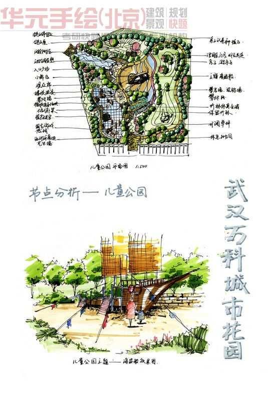华元手绘景观快题抄图精品