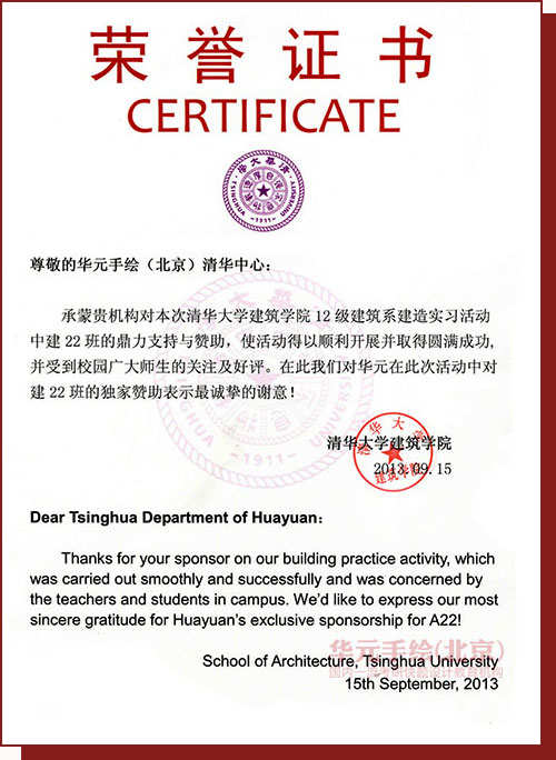 附件三:清华大学建筑学院建造小学期策划书