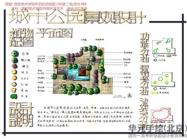 快题作品-华元手绘官网|手绘培训|景观快题培训|考研