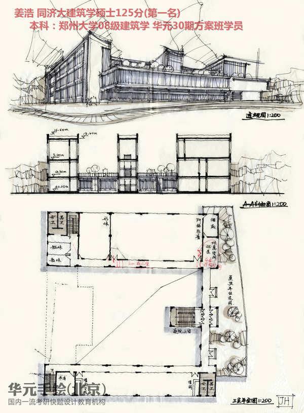 姜浩 同济大建筑学硕士125分 第一名