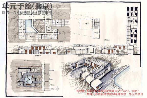 快题作品-建筑快题作品-华元手绘官网|手绘培训|景观