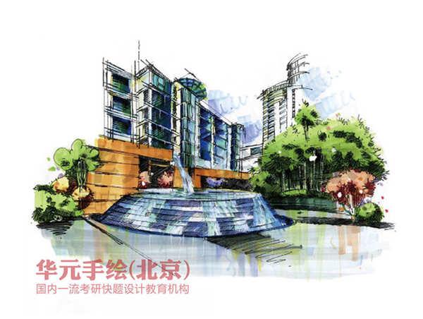 华元手绘官网|手绘培训|景观快题培训|考研快题|北京