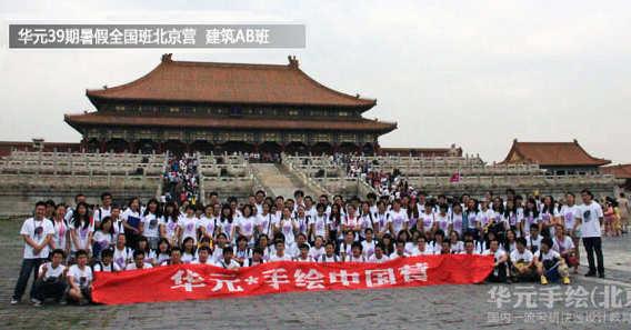 华元手绘 北京手绘培训