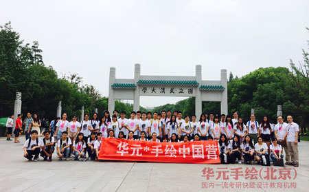 华元手绘 武汉手绘 清建华元(北京)景观建筑设计研究