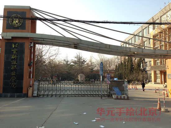 北京营-生活环境-华元手绘官网|手绘培训|快题培训