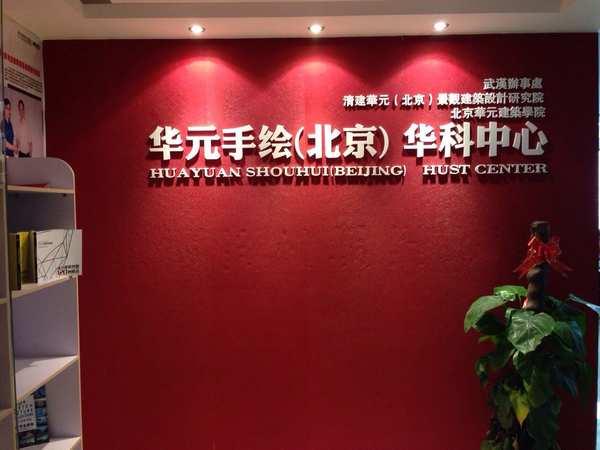 华元手绘武汉华科中心