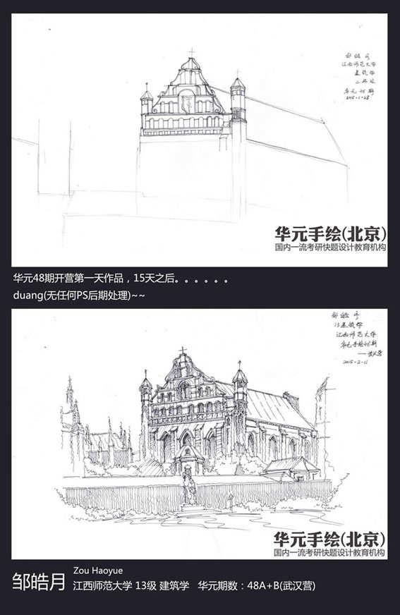手绘 建筑手绘 建筑考研 建筑快题