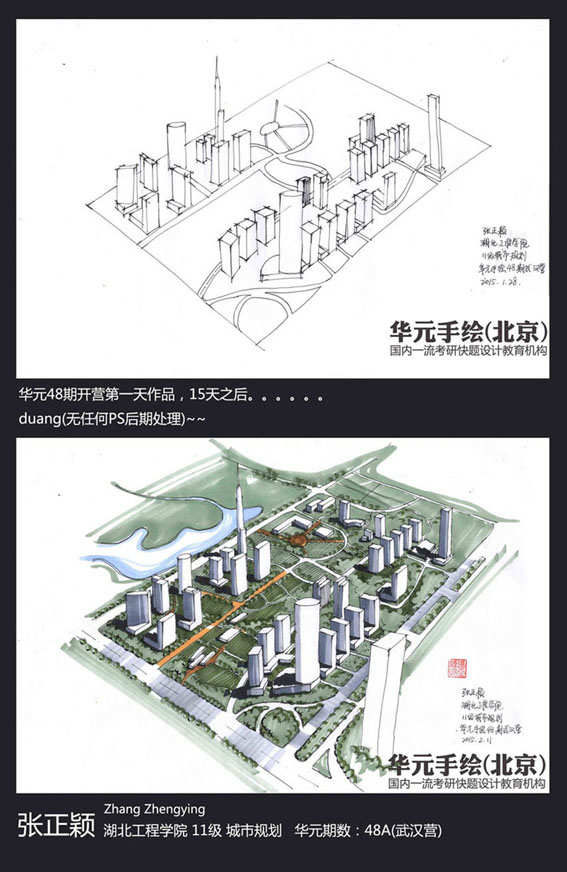 手绘 城市规划手绘 城市规划考研 城市规划快题