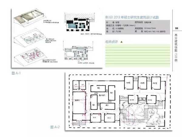 北京建筑设计院,深圳建设设计院等入职快题任务书!