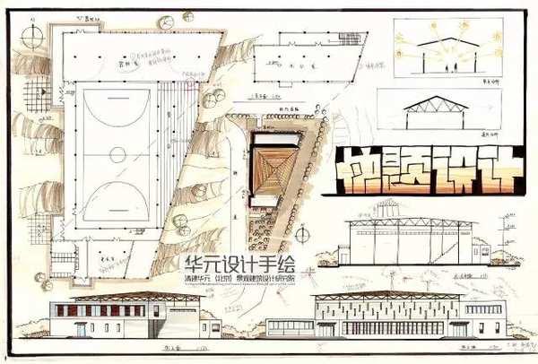 武汉华元手绘 建筑快题设计