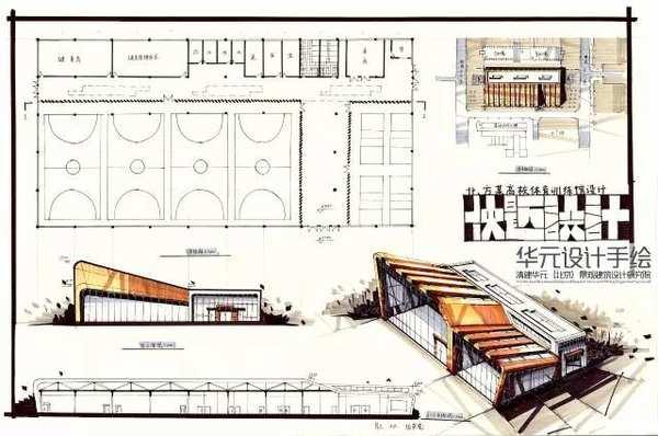 华元手绘 北京建筑快题设计