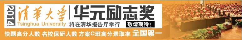 华元手绘2013年励志奖将在清华大学报告厅举行,快题高分人数、名校保研人数、方案C班高分录取率全国第一