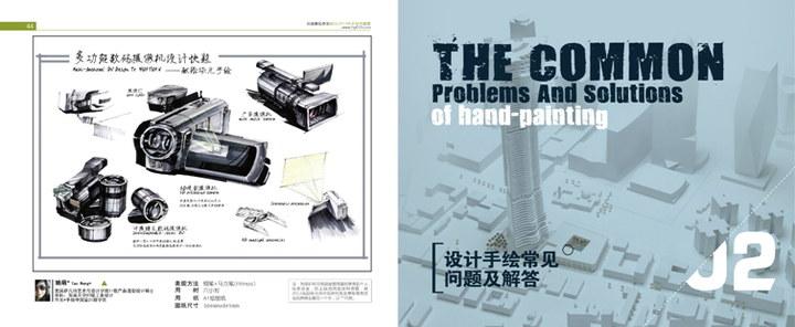 北京工业设计手绘培训