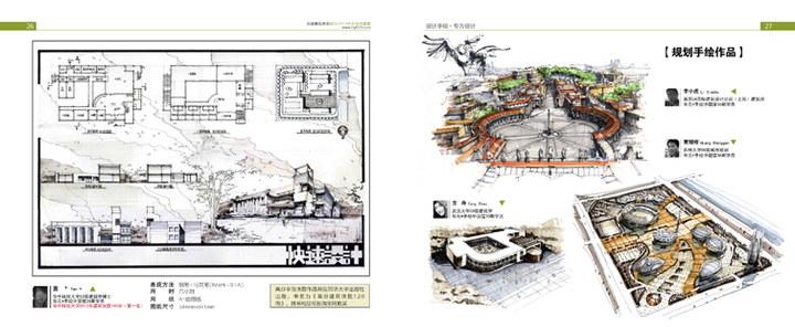 建筑学手绘,建筑学快题